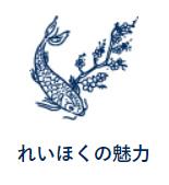 Miryoku