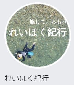 ReihokuKikou