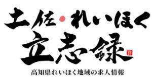 TosaReihoku